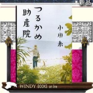 つるかめ助産院 集英社文庫 小川糸 著 の商品画像 ナビ