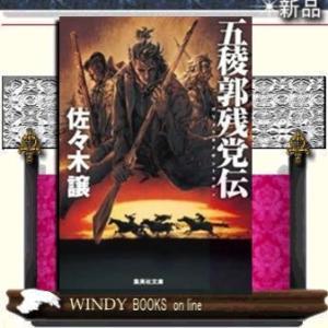 五稜郭残党伝    / 佐々木譲  著 - 集英社|windybooks
