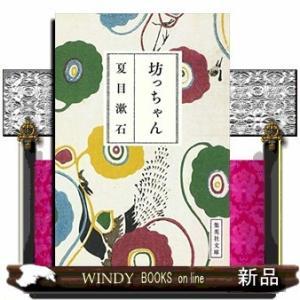坊っちゃん    / 夏目漱石  著 - 集英社|windybooks