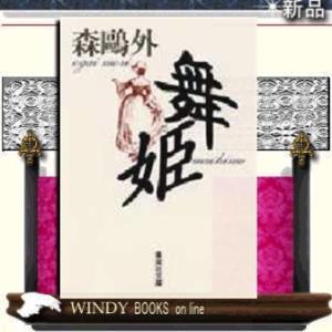 舞姫    / 森鴎外  著 - 集英社|windybooks