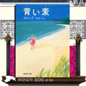 青い麦    / コレット  著 - 集英社|windybooks