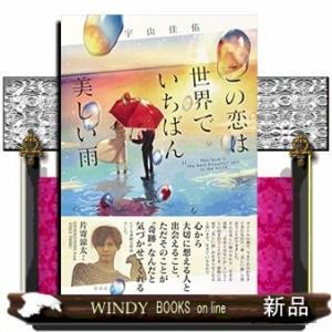 この恋は世界でいちばん美しい雨 windybooks