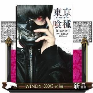 東京喰種ートーキョーグールー[movie]石田 スイ|windybooks