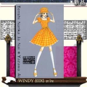 天使なんかじゃない  完全版  2|windybooks