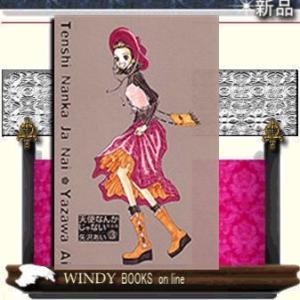 天使なんかじゃない  完全版  3|windybooks
