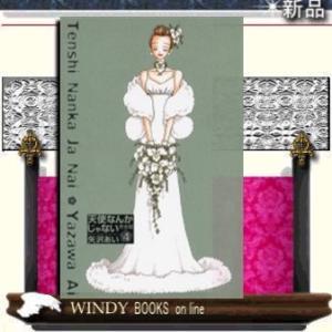 天使なんかじゃない  完全版  4|windybooks