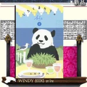 しろくまカフェbis    2|windybooks