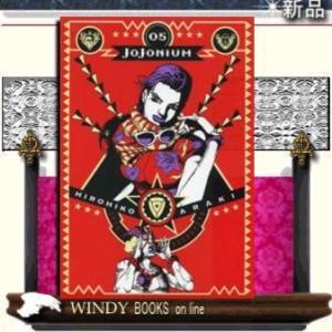 JoJonium(5)|windybooks