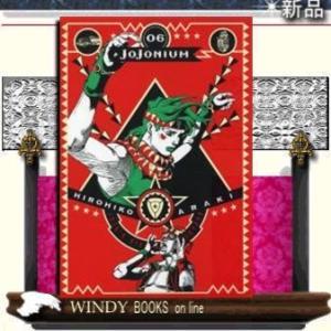 JoJonium(6)|windybooks