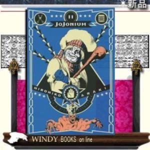 JoJonium(11)|windybooks