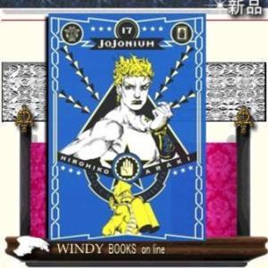 JoJonium(17)|windybooks