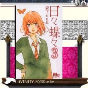 日々蝶々    3|windybooks