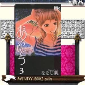あるいとう    3|windybooks