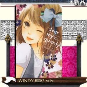 ディアマイガーディ|windybooks