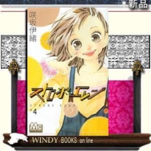 ストロボ・エッジ    4|windybooks