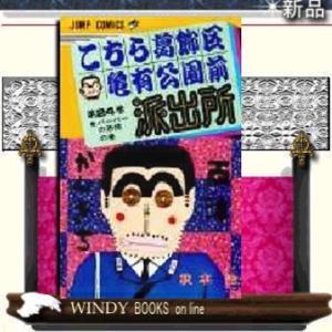 こちら葛飾区亀有公園前派出所  バーバーの恐怖の巻  24|windybooks