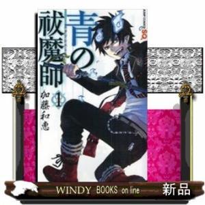 青の祓魔師(エクソシスト)    1|windybooks