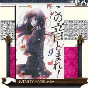 この音とまれ!    9|windybooks