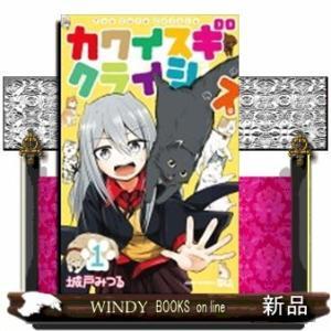 カワイスギクライシス    1 windybooks