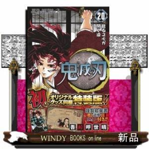 *鬼滅の刃 20 特装版|windybooks