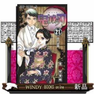 鬼滅の刃(21) windybooks