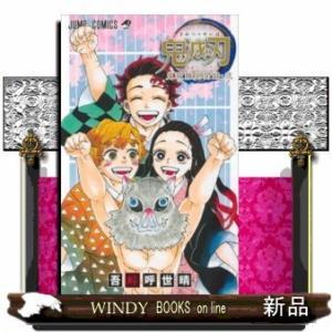 *鬼滅の刃公式ファンブック 鬼殺隊見聞録・弐|windybooks