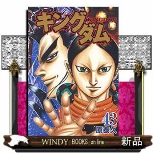 キングダム(43)|windybooks