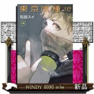 東京喰種トーキョーグール:re(14)の関連商品4