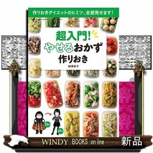 作りおきダイエットのルールがまるわかり! ◆◆持ち歩ける「やせおか」サイト、やせおか.jp(http...