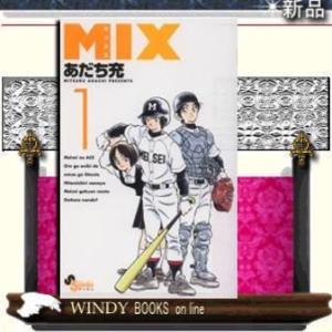 明青学園×あだち充、待望の第1巻! 新連載予告発表以来、日本中で話題となったあだち充新連載「MIX」...
