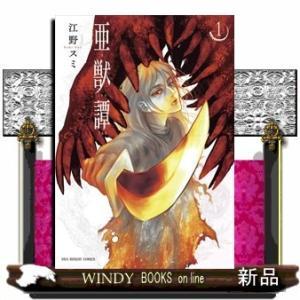 亜獣譚(1)|windybooks