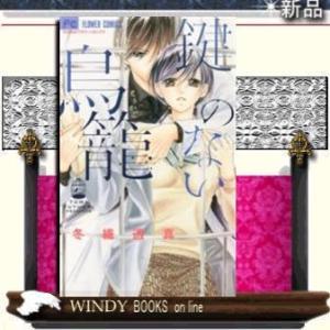 鍵のない鳥籠|windybooks