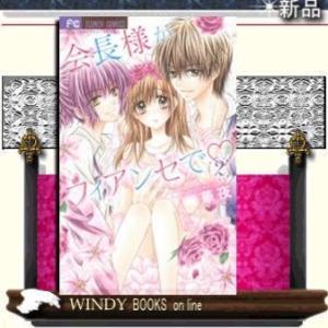 会長様がフィアンセで    2|windybooks