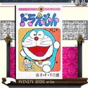 四次元ポケットの中からいくらでも出てくる、ふしぎな道具とゆかいなお話。日本中を笑いでつつむ、人気者ド...