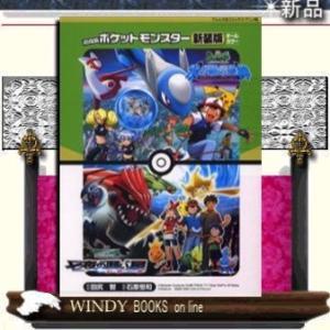 劇場版ポケットモンスター第5作、第6作がまとめて読めるアニメフィルムコミックスです。ラティアスとジラ...
