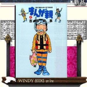 出版社  小学館   ジャンル  単品コミック   著者  吉田戦車