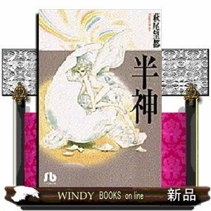 半神|windybooks