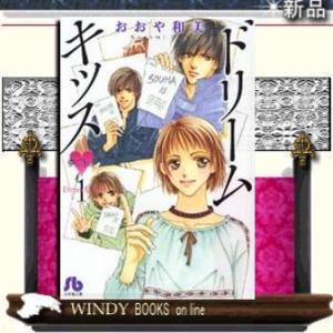ドリームキッス  夢Chu↑  1|windybooks