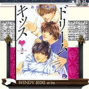 ドリームキッス  夢Chu↑  2|windybooks