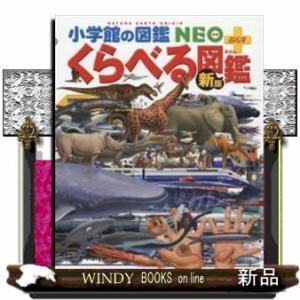 くらべる図鑑 新版の関連商品2