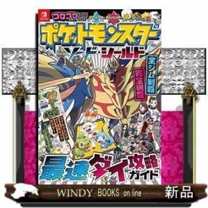 ポケットモンスター ソード・シールド 最速ダイ攻略ガイド windybooks
