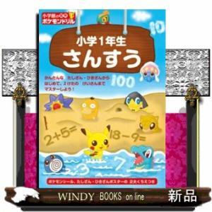 小学館の習熟ポケモンドリル小学1年生さんすう|windybooks