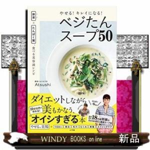 やせる!キレイになる!ベジたんスープ50  野菜+たんぱく質 windybooks
