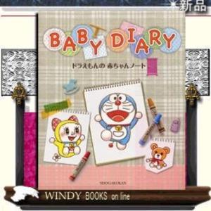 ドラえもんの赤ちゃんノ−ト /|windybooks