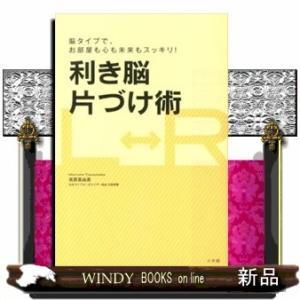 出版社  小学館          ジャンル  暮らし・生活   作者 高原真由美
