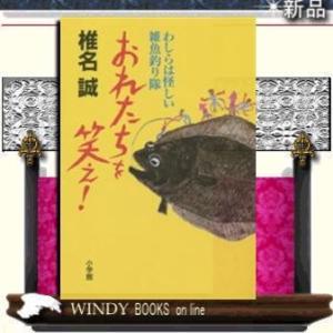 おれたちを笑え!  わしらは怪しい雑魚釣り隊|windybooks