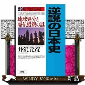 逆説の日本史23明治揺籃編 琉球処分と廃仏毀釈...の関連商品6