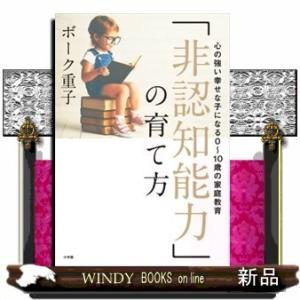 「非認知能力」の育て方|windybooks