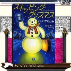 スキッピング・クリスマス    / ジョン・グリシャム  著 - 小学館