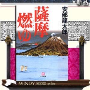 薩摩燃ゆ    / 安部竜太郎  著 - 小学館|windybooks